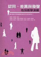 認同、差異與發聲:性別教學演練