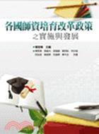 各國師資培育改革政策之實施與發展