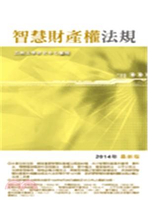 智慧財產權法規