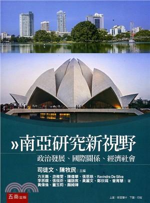南亞研究新視野 : 政治發展、國際關係、經濟社會