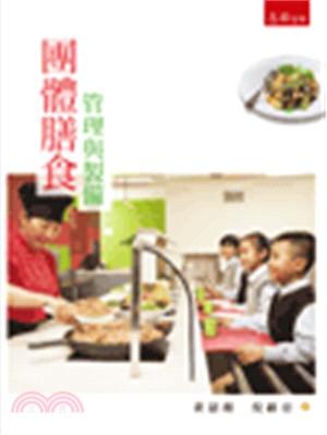 團體膳食管理與製備