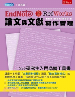 Endnote&Refworks論文與文獻寫作管理