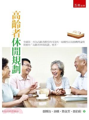 高齡者休閒規劃