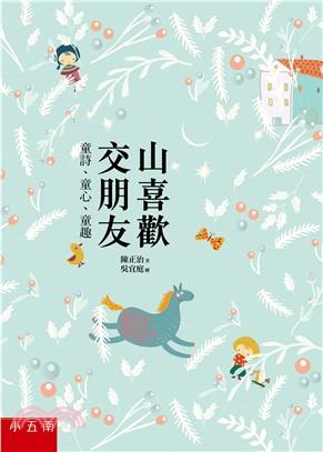 山喜歡交朋友:童詩、童心、童趣