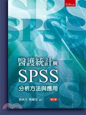 醫護統計與SPSS:分析方法與應用