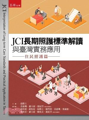 JCI長期照護標準解讀與臺灣實務應用:住民照護篇