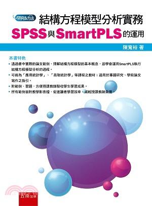 結構方程模型分析實務 : SPSS與SmartPLS的運用