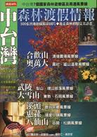 中台灣森林渡假情報