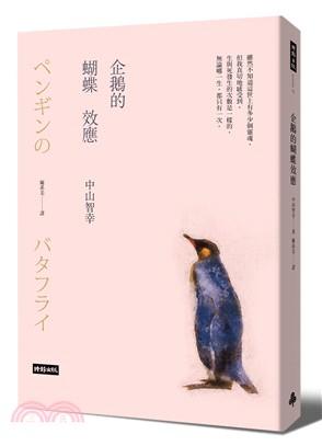 企鵝的蝴蝶效應 /