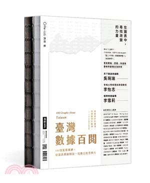 臺灣數據百閱 : 100個重要議題, 從圖表開啟對話、培養公民思辯力 = 100 graphs about Taiwan