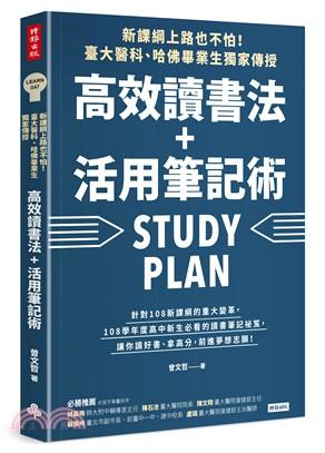 新課綱上路也不怕!臺大醫科、哈佛畢業生獨家傳授高效讀書法 + 活用筆記術 = Study plan /