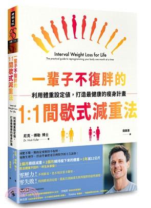 一輩子不復胖的1:1間歇式減重法 : 利用體重設定值,打造最健康的瘦身計畫
