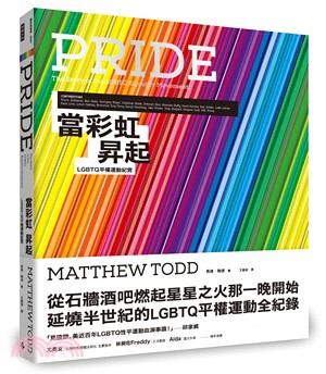 當彩虹昇起 : LGBTQ平權運動紀實