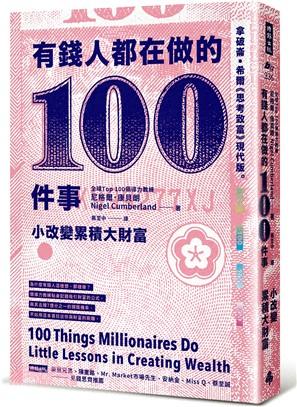 有錢人都在做的100件事