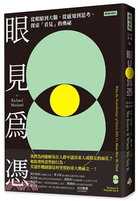 眼見為憑 : 從眼睛到大腦,從感知到思考,探索「看見」的奧祕