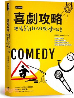 喜劇攻略:現場喜劇教父的脫口秀心法