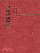 現代詩的欣賞(一)(精)-三民文庫088