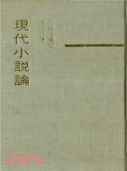 現代小說論(精)-三民文庫127