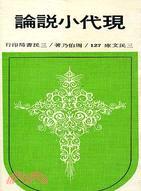 127.現代小說論(平)