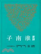 新譯淮南子(上)(平)