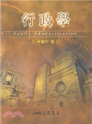 行政學 = Public Administration