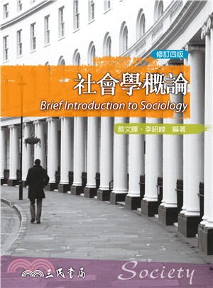 社會學概論 = Bridf introduction to sociology