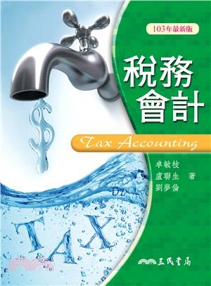 稅務會計(修訂二十七版)