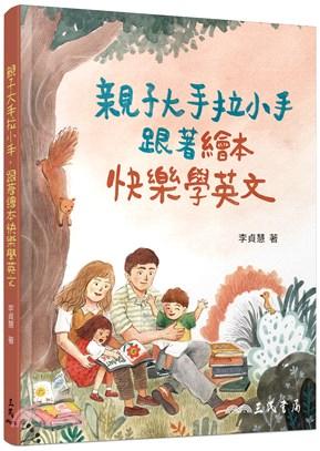 親子大手拉小手,跟著繪本快樂學英文   拾書所
