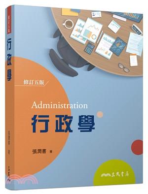 行政學 = Administration