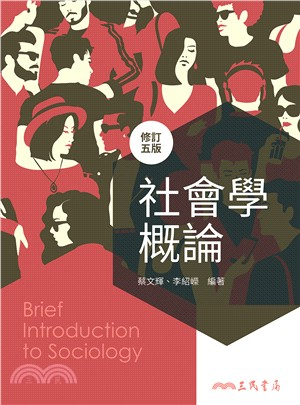 社會學概論 = Brief introduction to sociology