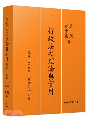 行政法之理論與實用(增訂十六版)