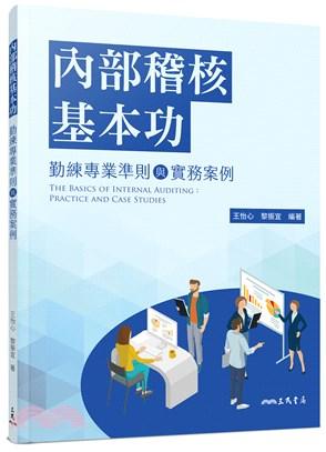 內部稽核基本功:勤練專業準則與實務案例