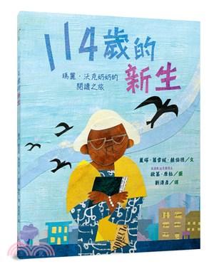 114歲的新生 : 瑪麗.沃克奶奶的閱讀之旅