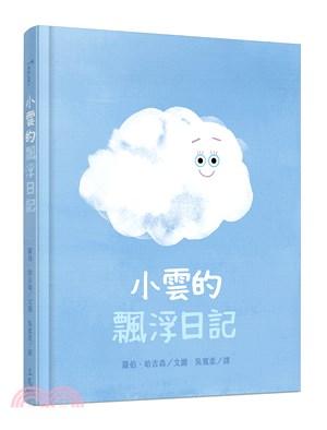 小雲的飄浮日記
