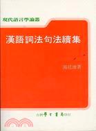 漢語詞法句法續集 =
