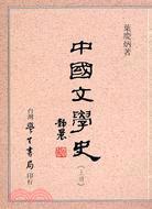 中國文學史 : 上 / 下 ;
