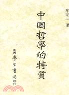 中國哲學的特質