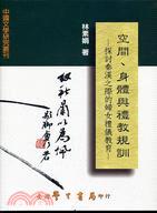 空間身體與禮教規訓:探討秦漢之際的婦女禮儀教育