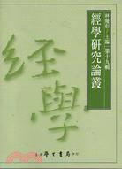 經學研究論叢(第十九輯)