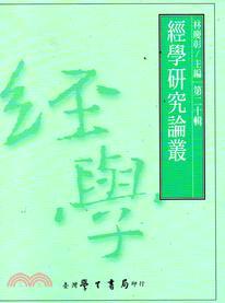 經學研究論叢(第二十輯)