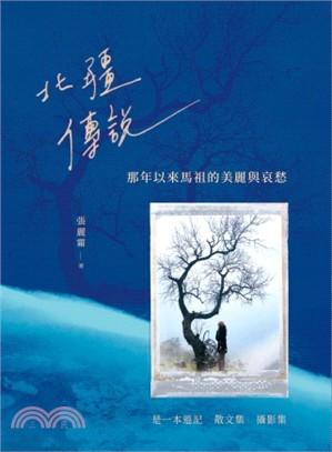 北疆傳說:那年以來馬祖的美麗與哀愁