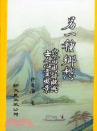 另一種鄉愁-山水田園詩賦與士人心靈圖景