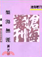 樂海無涯(平)