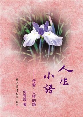 人生小語(十):母愛‧人性的路(精)