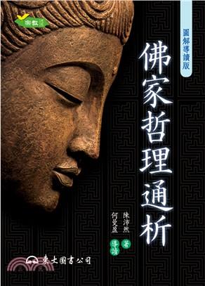 佛家哲理通析(二版)