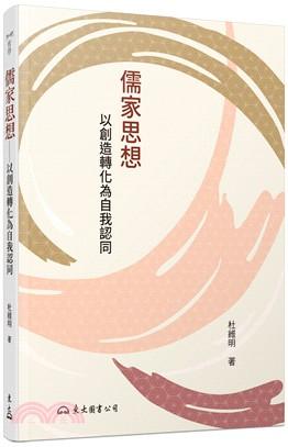 儒家思想─以創造轉化為自我認同(四版)
