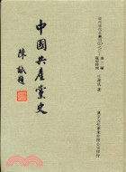 中國共產黨史第三編延安時期