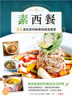 素西餐:84道米其林級美味蔬食饗宴【暢銷新裝版】
