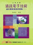 通訊電子技術-通訊電路實務與實驗(一)