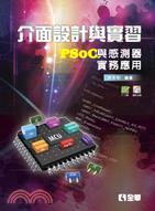 介面設計與實習:PSoC與感測器實務應用